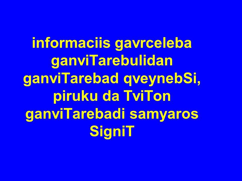 informaciis gavrceleba ganviTarebulidan ganviTarebad qveynebSi, piruku da TviTon ganviTarebadi samyaros SigniT