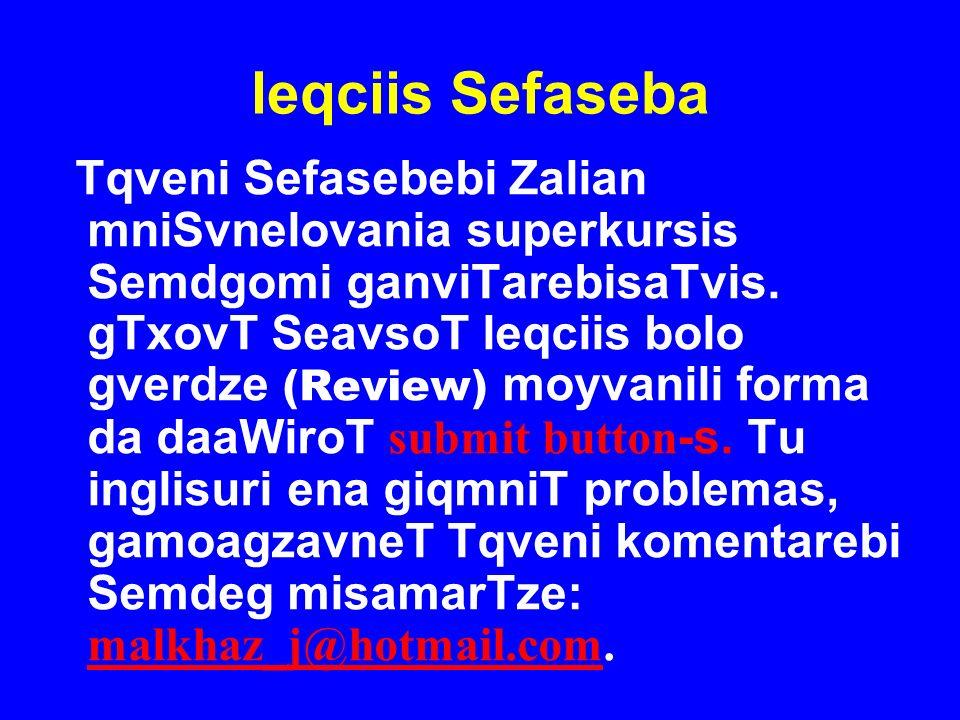 leqciis Sefaseba Tqveni Sefasebebi Zalian mniSvnelovania superkursis Semdgomi ganviTarebisaTvis. gTxovT SeavsoT leqciis bolo gverdze (Review) moyvanil