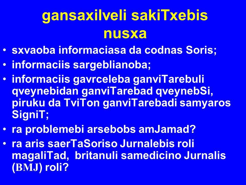 gansaxilveli sakiTxebis nusxa sxvaoba informaciasa da codnas Soris; informaciis sargeblianoba; informaciis gavrceleba ganviTarebuli qveynebidan ganviT