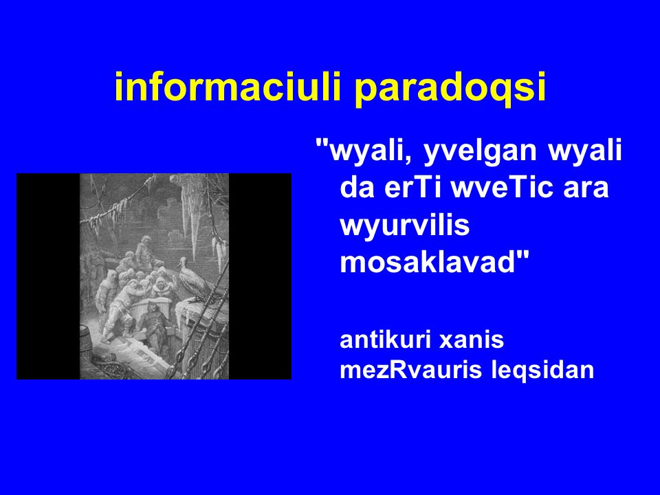 informaciuli paradoqsi