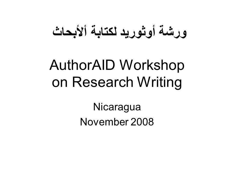 AuthorAID Workshop on Research Writing Nicaragua November 2008 أوثوريد لكتابة ألأبحاث ورشة