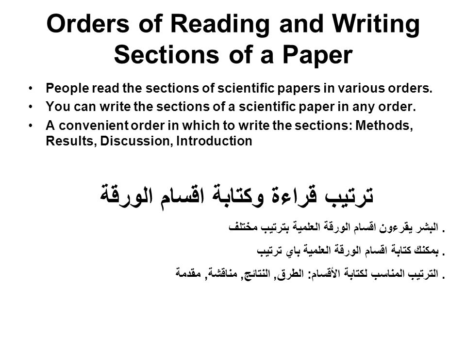 Orders of Reading and Writing Sections of a Paper People read the sections of scientific papers in various orders. You can write the sections of a sci