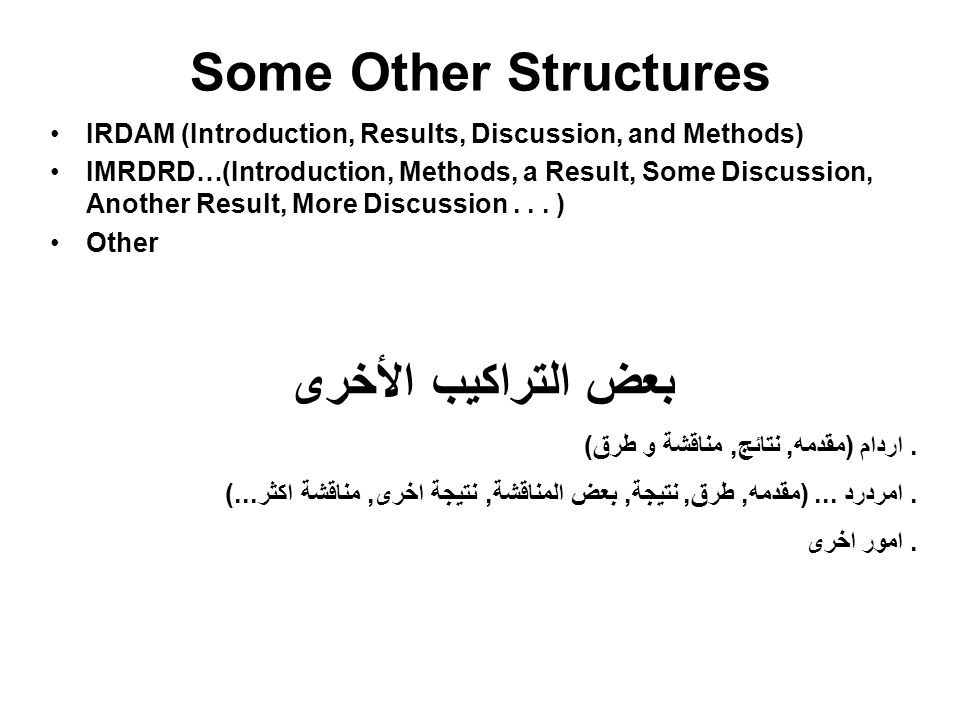 Some Other Structures IRDAM (Introduction, Results, Discussion, and Methods) IMRDRD…(Introduction, Methods, a Result, Some Discussion, Another Result,