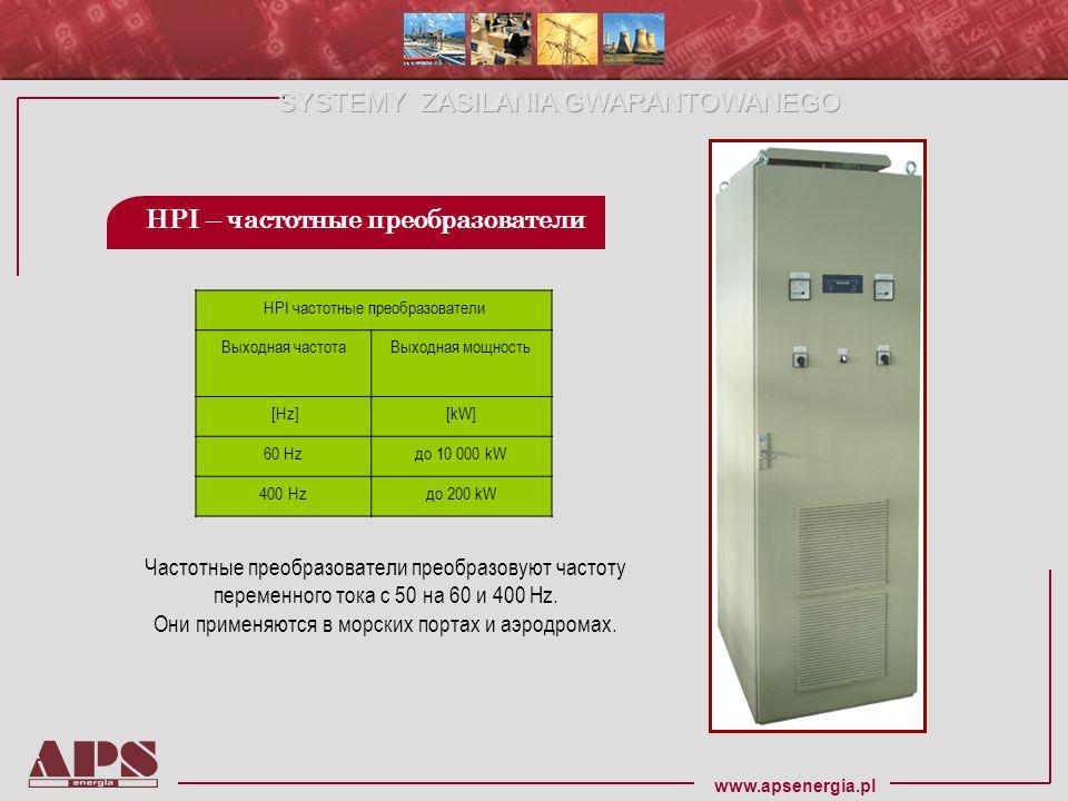 www.apsenergia.pl HPI – частотные преобразователи HPI частотные преобразователи Выходная частотаВыходная мощность [Hz][kW] 60 Hzдо 10 000 kW 400 Hzдо