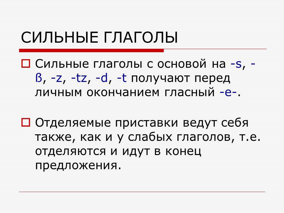 СИЛЬНЫЕ ГЛАГОЛЫ Сильные глаголы с основой на -s, - ß, -z, -tz, -d, -t получают перед личным окончанием гласный -е-.