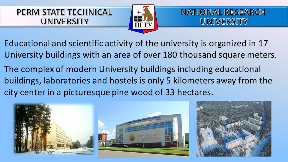 Educational and scientific activity of the university is organized in 17 University buildings with an area of over 180 thousand square meters.