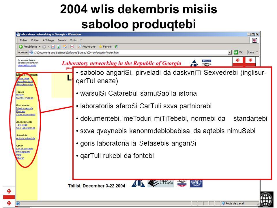 PHC Laboratory system strengthening in Georgia 2004 wlis dekembris misiis saboloo produqtebi saboloo angariSi, pirveladi da daskvniTi Sexvedrebi (ingl