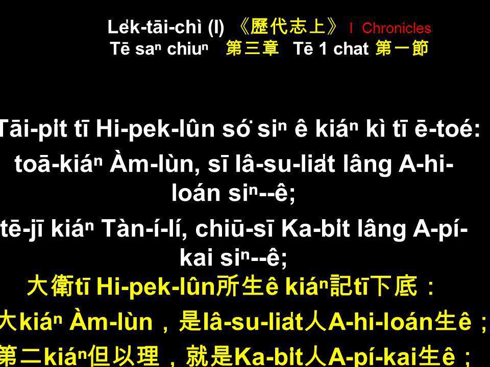 Pa-khek-lé Siu-tèng-pán Sèng-keng Kū-iok Le ̍ k-tāi-chì (I) Tē sa chiu