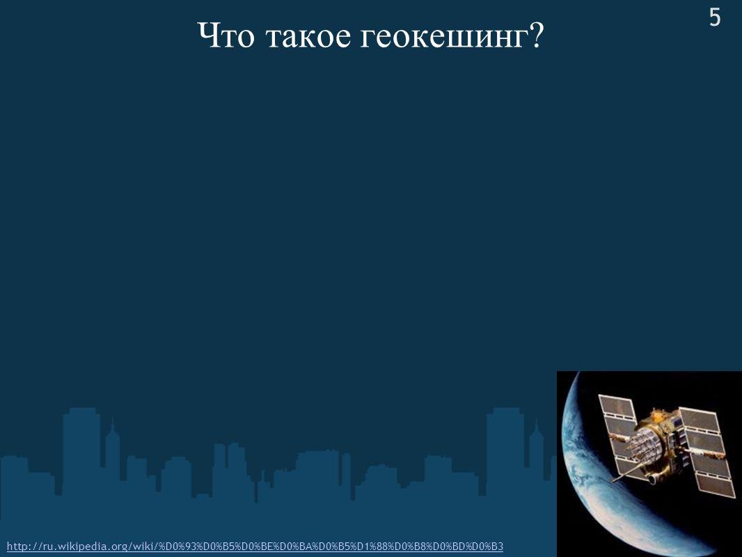 Что такое геокешинг? http://ru.wikipedia.org/wiki/%D0%93%D0%B5%D0%BE%D0%BA%D0%B5%D1%88%D0%B8%D0%BD%D0%B3 5