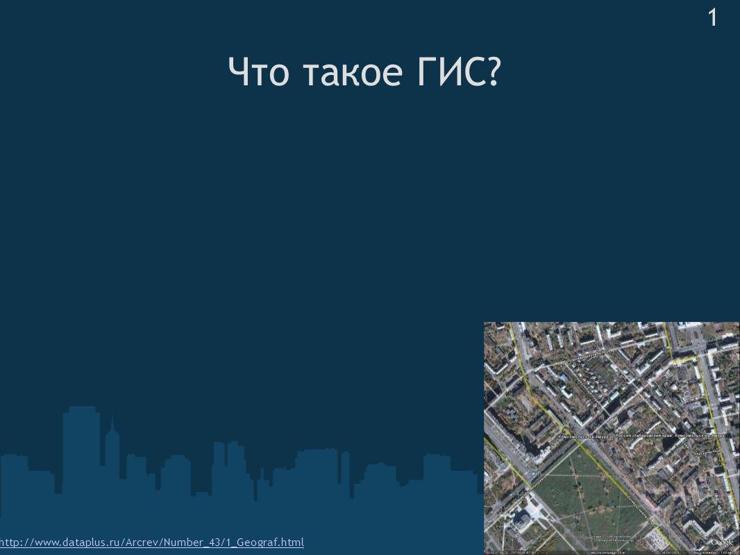 Что такое ГИС? http://www.dataplus.ru/Arcrev/Number_43/1_Geograf.html 1