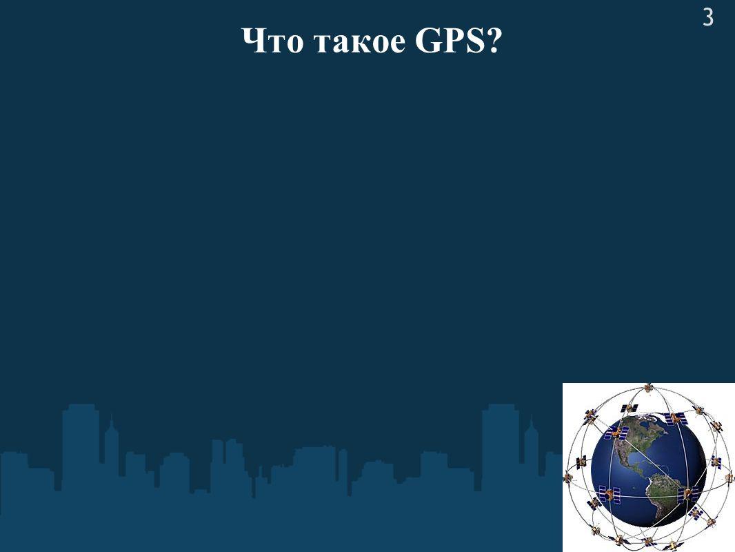 Что такое GPS? 3