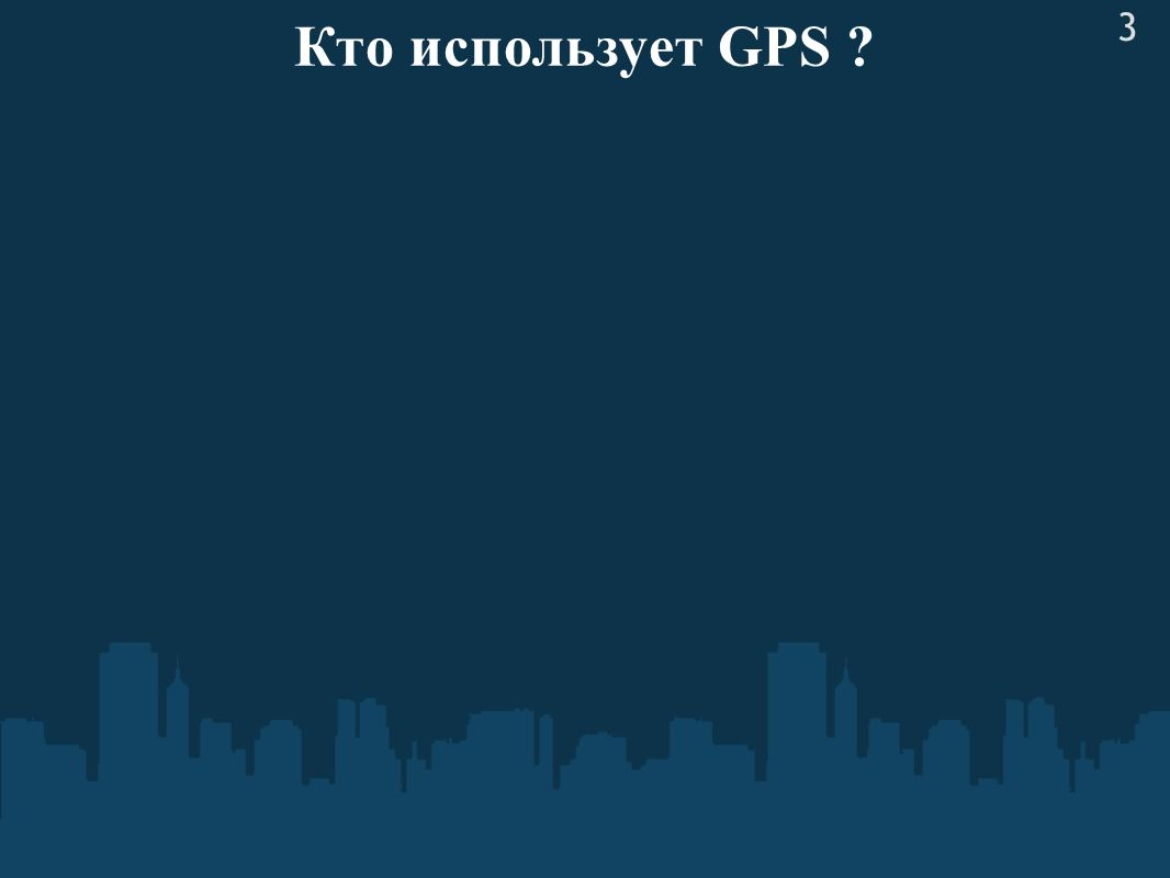 Кто использует GPS ? 3