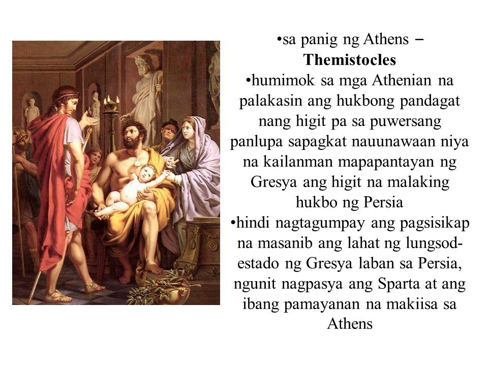 sa panig ng Athens – Themistocles humimok sa mga Athenian na palakasin ang hukbong pandagat nang higit pa sa puwersang panlupa sapagkat nauunawaan niy