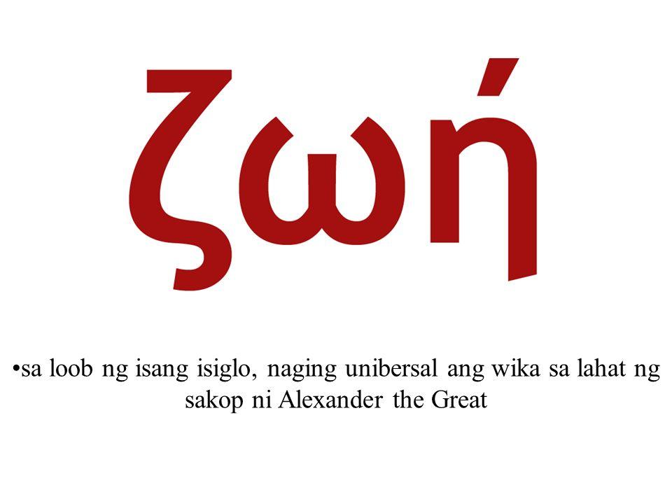 sa loob ng isang isiglo, naging unibersal ang wika sa lahat ng sakop ni Alexander the Great