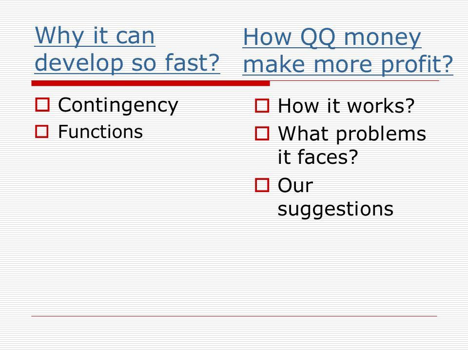 Why it can develop so fast. Contingency Functions How QQ money make more profit.