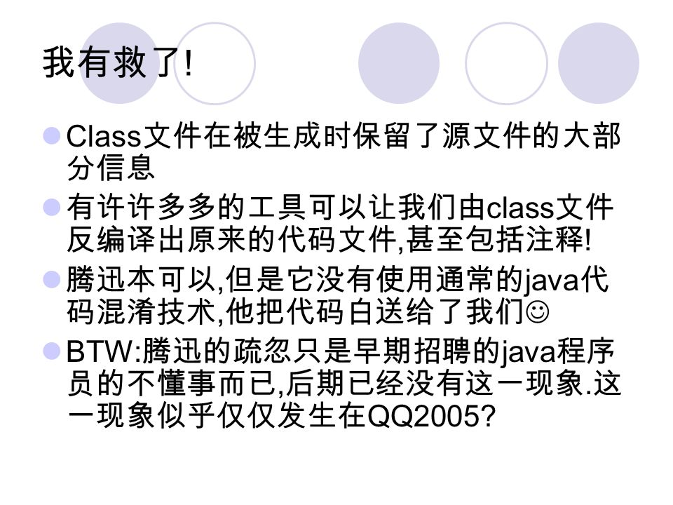 ! Class class, !, java, BTW: java,. QQ2005?