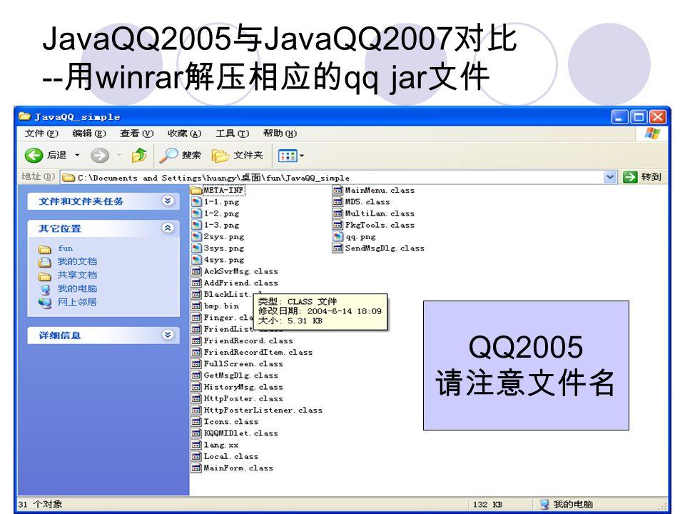 JavaQQ2005 JavaQQ2007 -- winrar qq jar QQ2005