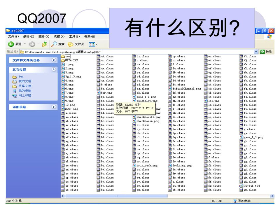 QQ2007