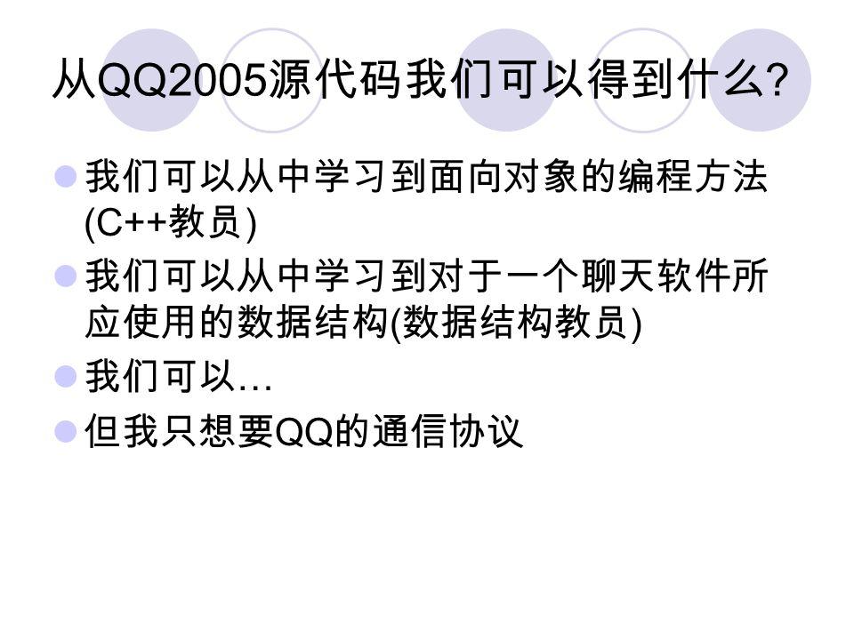 QQ2005 ? (C++ ) ( ) … Q
