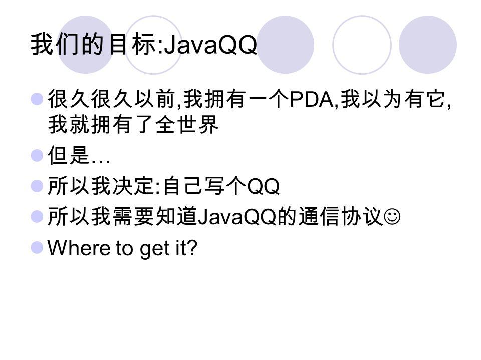 :JavaQQ, PDA,, … : QQ JavaQQ Where to get it