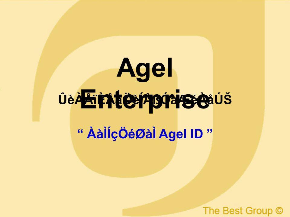 1 Agel Enterprise ÀàÌÍçÖéØàÌ Agel ID ÛèÀÅïÈÅáÖèÍÅßÓàÆéÀåÚŠ