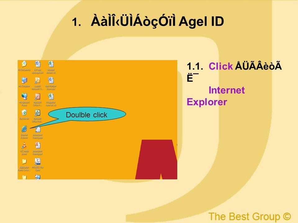 3 1.1. Click ÅÜÃÂèòà ˯ Internet Explorer 1. ÀàÌÎÜÌÁòçÓïÌ Agel ID Doulble click