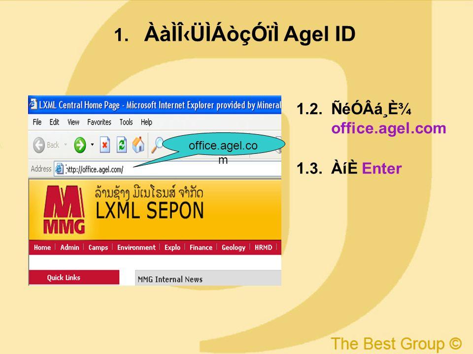 4 1.2. ÑéÓÂá¸È¾ office.agel.com 1.3. ÀíÈ Enter 1. ÀàÌÎÜÌÁòçÓïÌ Agel ID office.agel.co m