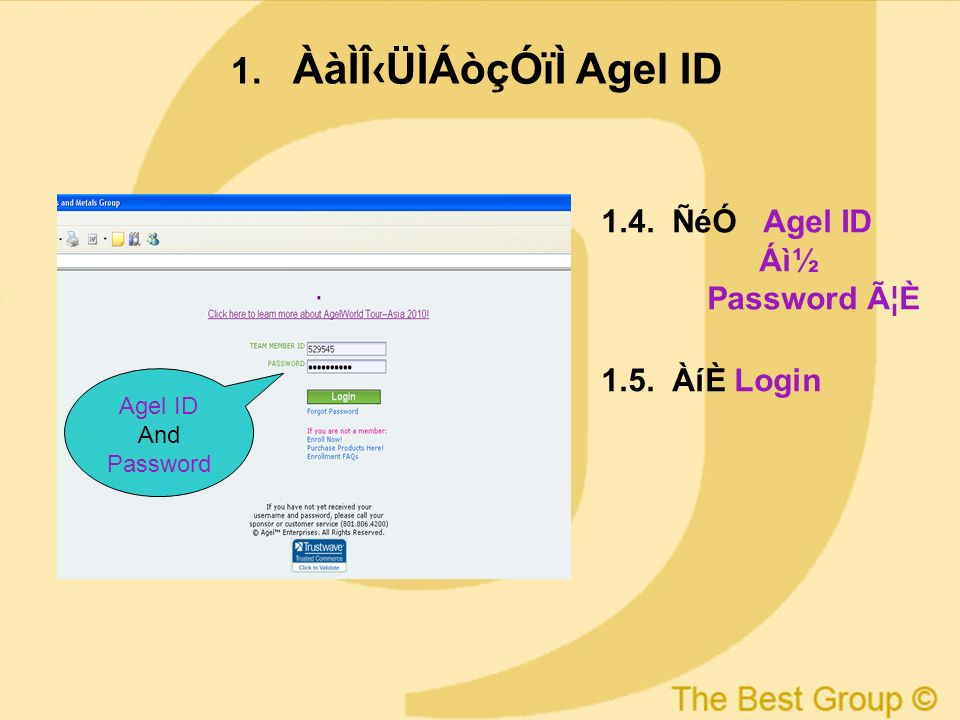 ÑéÓ Agel ID Áì½ Password Ã¦È 1.5. ÀíÈ Login 1. ÀàÌÎÜÌÁòçÓïÌ Agel ID Agel ID And Password