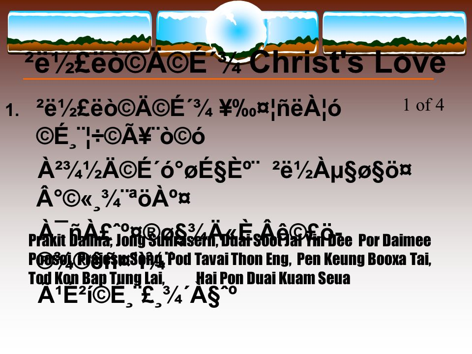 ²ë½£ëò©Ä©É´¾ Christ s Love ²ë½£ëò©Ä©É´¾ ¥¤¦ñëÀ¦ó­ ©É¸¨¦÷©Ã¥¨ò­©ó À²¾½Ä©É´ó°øɧȺ¨ ²ë½Àµ§ø§ö¤ °©«¸¾¨ªö­Àº¤ À¯ñ­À£ˆº¤®ø§¾Ä«È Âê©£ö­ ®¾®êñ¤¹ì¾¨ Ã¹É²í­©É¸¨£¸¾´À§ˆº 1 of 4 Prakit Daima, Jong Sunrasern, Duai Soot Jai Yin Dee Por Daimee Poosoi, Prajesu Song, Pod Tavai Thon Eng, Pen Keung Booxa Tai, Tod Kon Bap Tung Lai, Hai Pon Duai Kuam Seua
