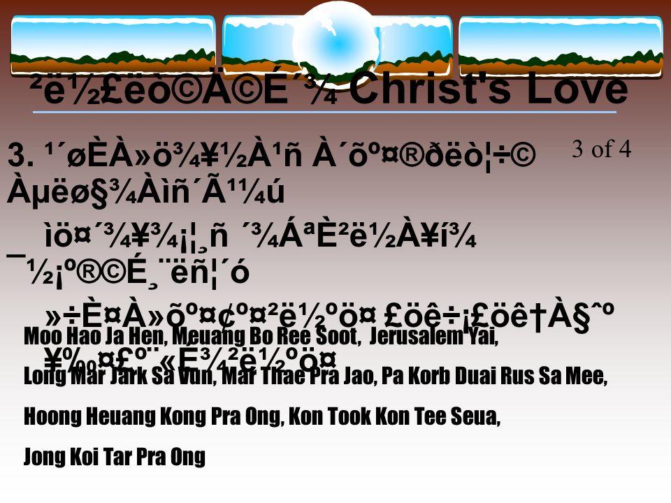 ²ë½£ëò©Ä©É´¾ Christ s Love 3.