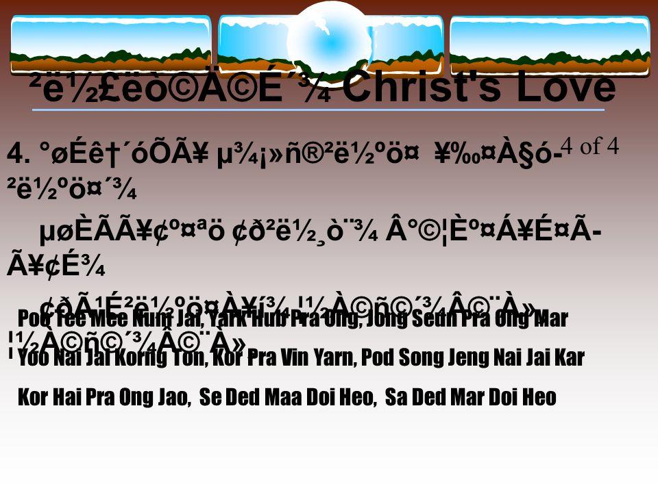 ²ë½£ëò©Ä©É´¾ Christ s Love 4.
