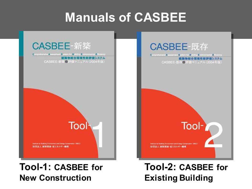 Manuals of CASBEE Tool-1: CASBEE for New Construction Tool-2: CASBEE for Existing Building