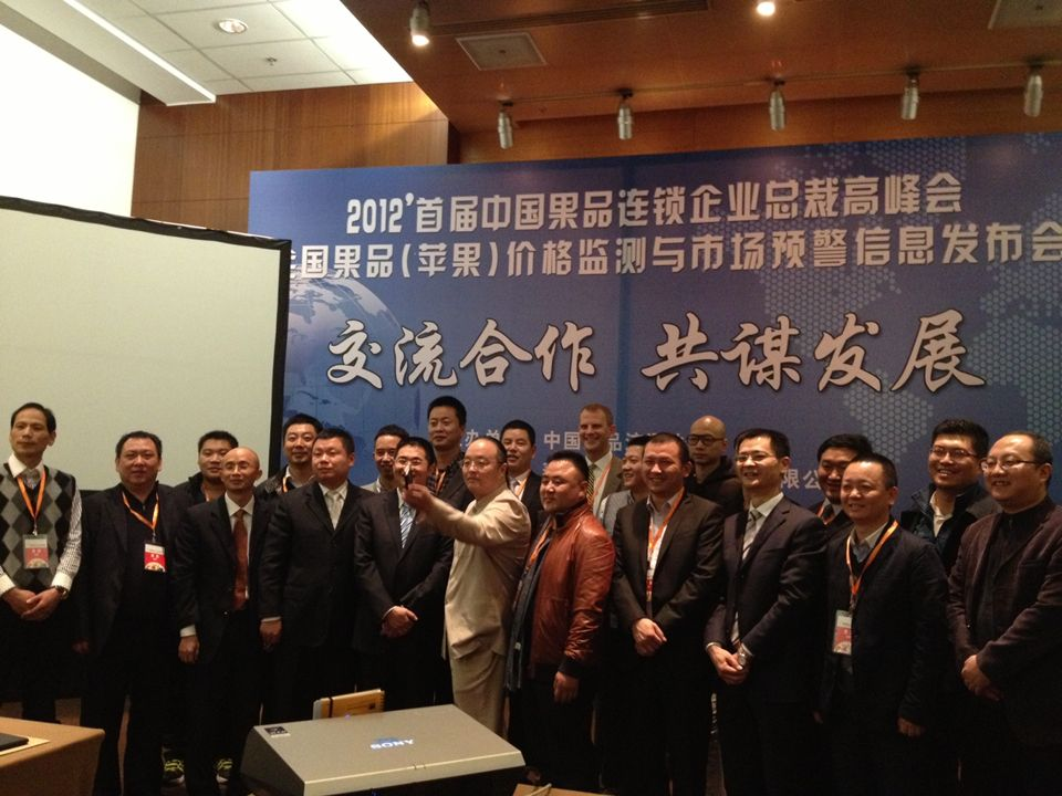 The First China Fruit Chain Store Summit