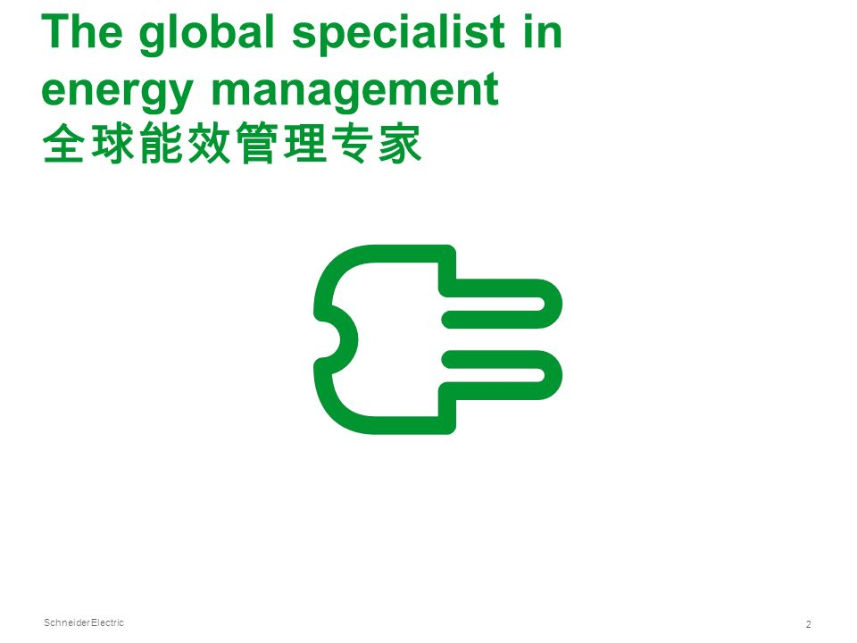 Schneider Electric 2 The global specialist in energy management