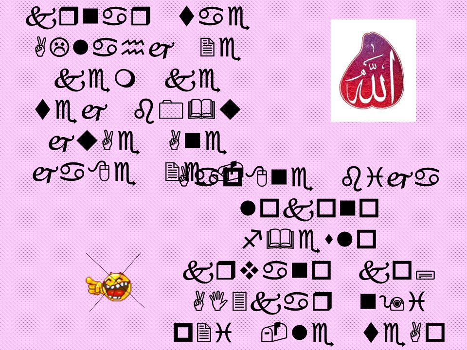 Aekma1 f&eslae krnar tae ALlahj 2e kem ke tej b0&u juAe Ane ja8e 2e.