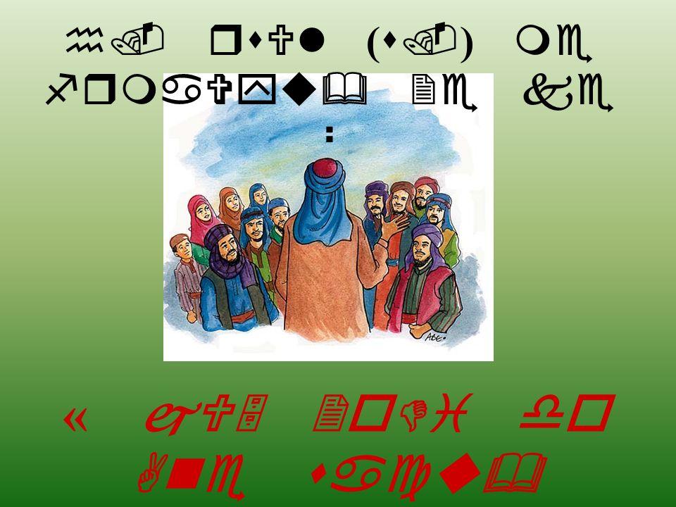 h. rsUl ( s. ) me frmaVyu& 2e ke : « jU5 2oDi do Ane sacu& bolvani Aadt paDo. »