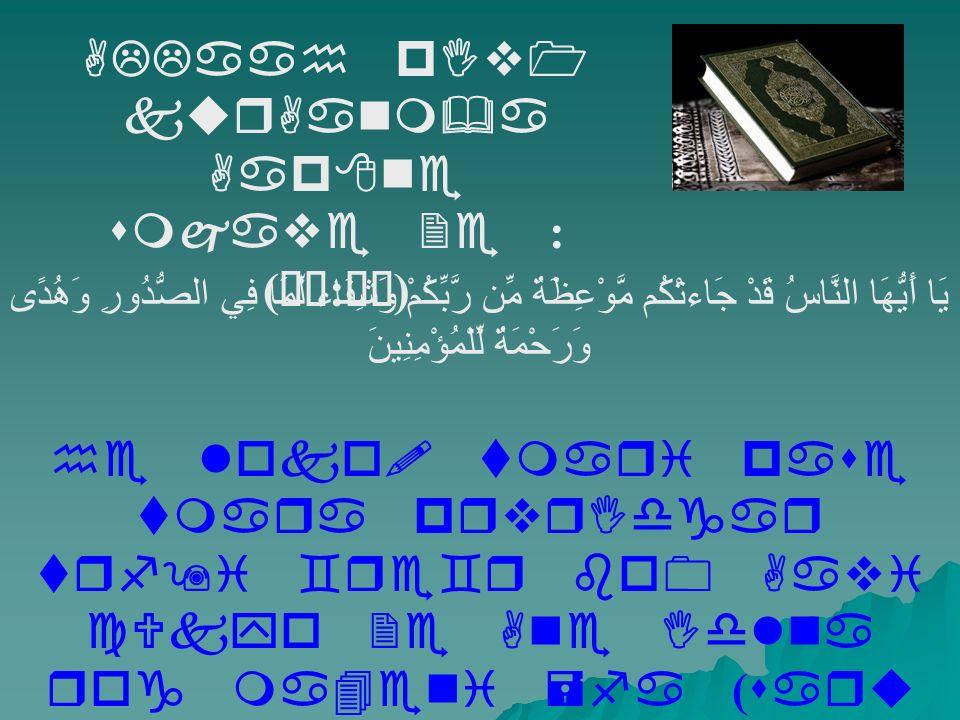 ALLaah pIv1 kurAanm&a Aap8ne smjave 2e : ( ÉÈ : ÍÏ ) he loko.