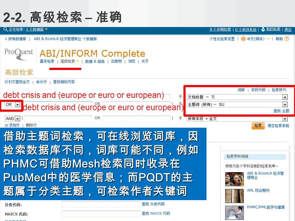 2-2. – debt crisis and (europe or euro or european) debt crisis and (europe or euro or european) PHMC Mesh PubMed PQDT PHMC Mesh PubMed PQDT