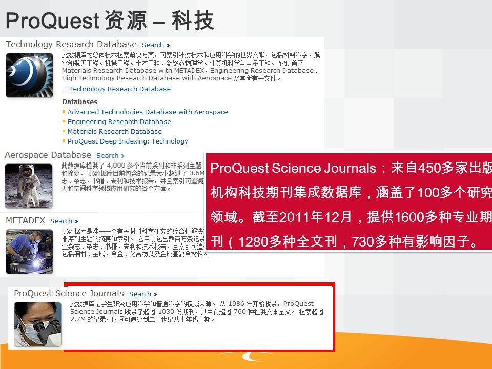 ProQuest – ProQuest Science Journals 450 100 2011 12 1600 1280 730