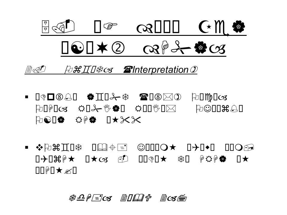 5. ¾F ֍ Ze| À[ͬ H#|– 2. Oz`ÔT– (Interpretation) ¹Dp% |`Ñ#T (õ*) O¨c– OÓHØ– RÑ#I| R¯žIª* OJ¯¡z% O[Ã| RH| Š«