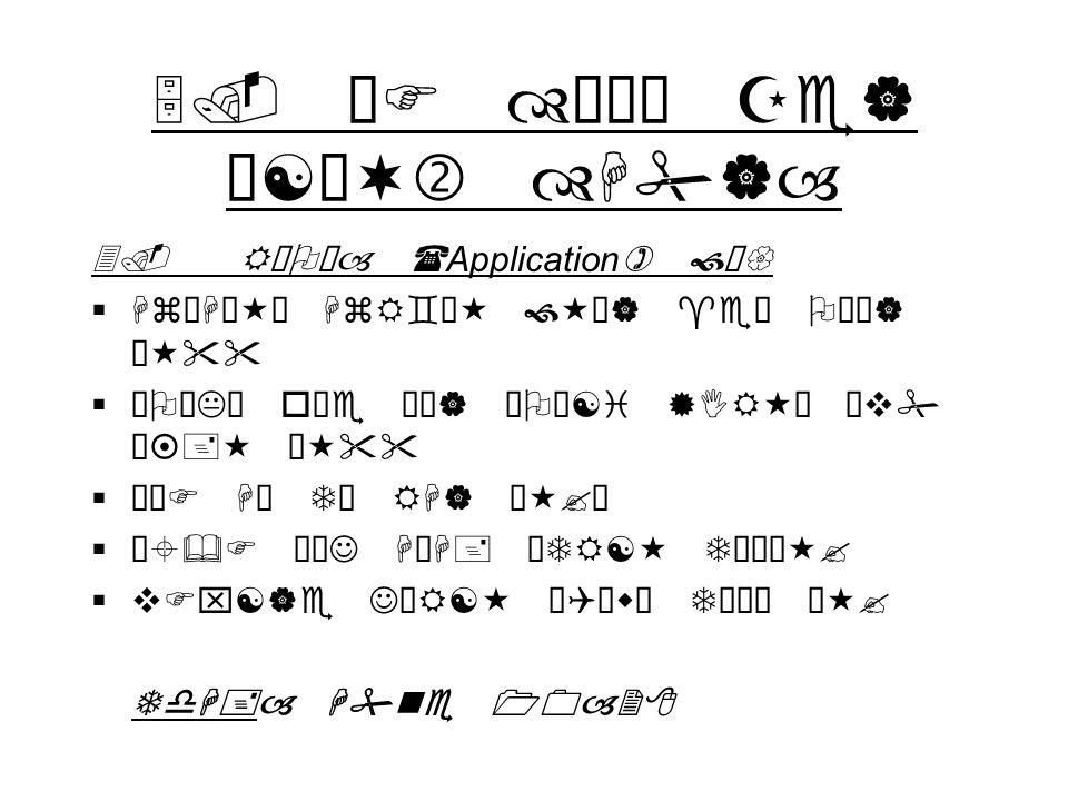 5. ¾F ֍ Ze| À[ͬ H#|– 3. R²OÅ– (Application) Ž{ HzÑHÖ« HzR`Š« «Š| ^e O¡ï| Š«