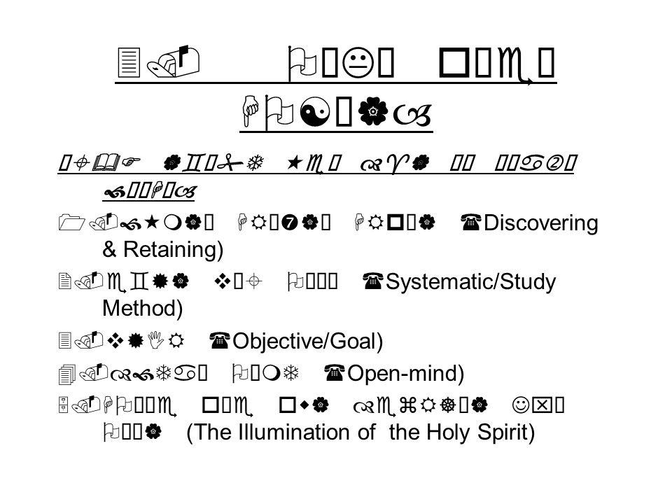 3. OíKõ oÁe HO[Ã|– ž±&F |`Ñ#T «eØ ^| ª ŠÑa ¼H– 1.«m| HRÓ| HRp¹| (Discovering & Retaining) 2.e`®| v¼± OÑÅ (Systematic/Study Method) 3.v®IR (Obj