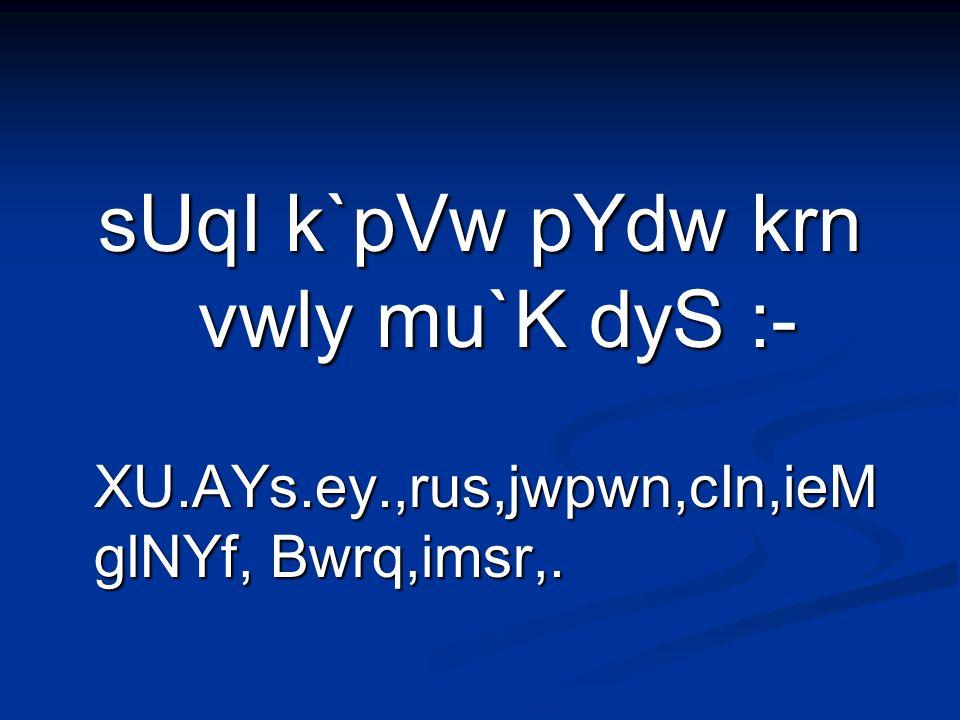 sUqI k`pVw pYdw krn vwly mu`K dyS :- XU.AYs.ey.,rus,jwpwn,cIn,ieM glNYf, Bwrq,imsr,.
