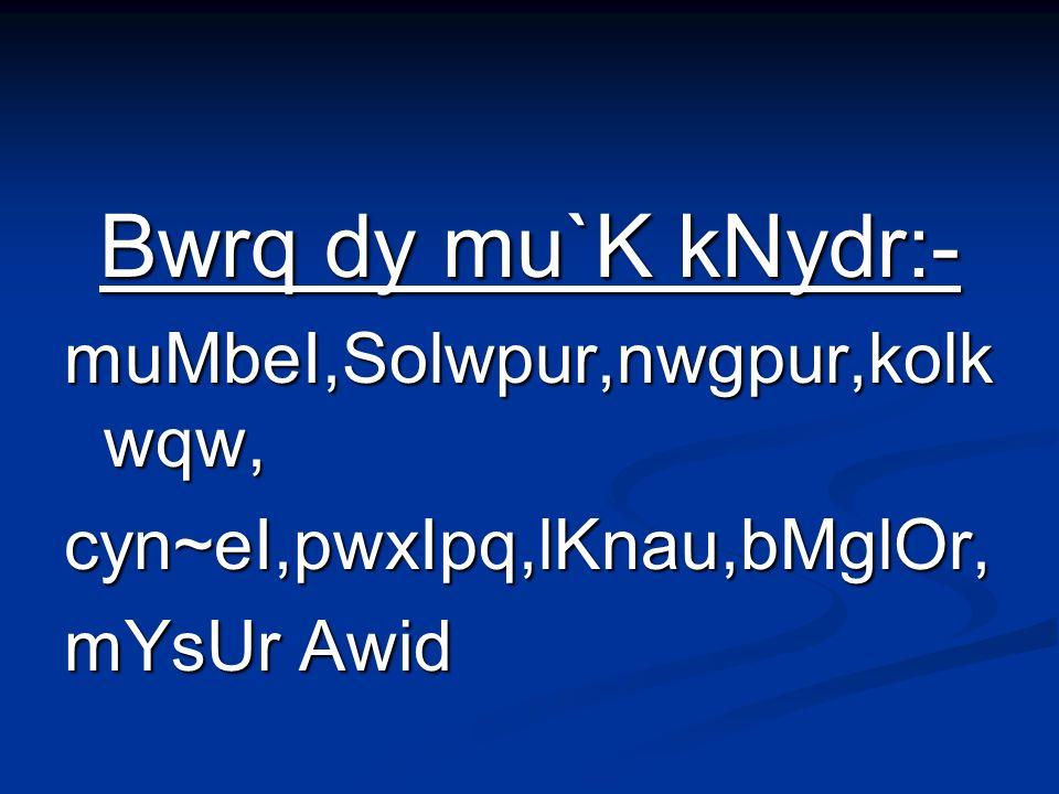 Bwrq dy mu`K kNydr:- muMbeI,Solwpur,nwgpur,kolk wqw, cyn~eI,pwxIpq,lKnau,bMglOr, mYsUr Awid