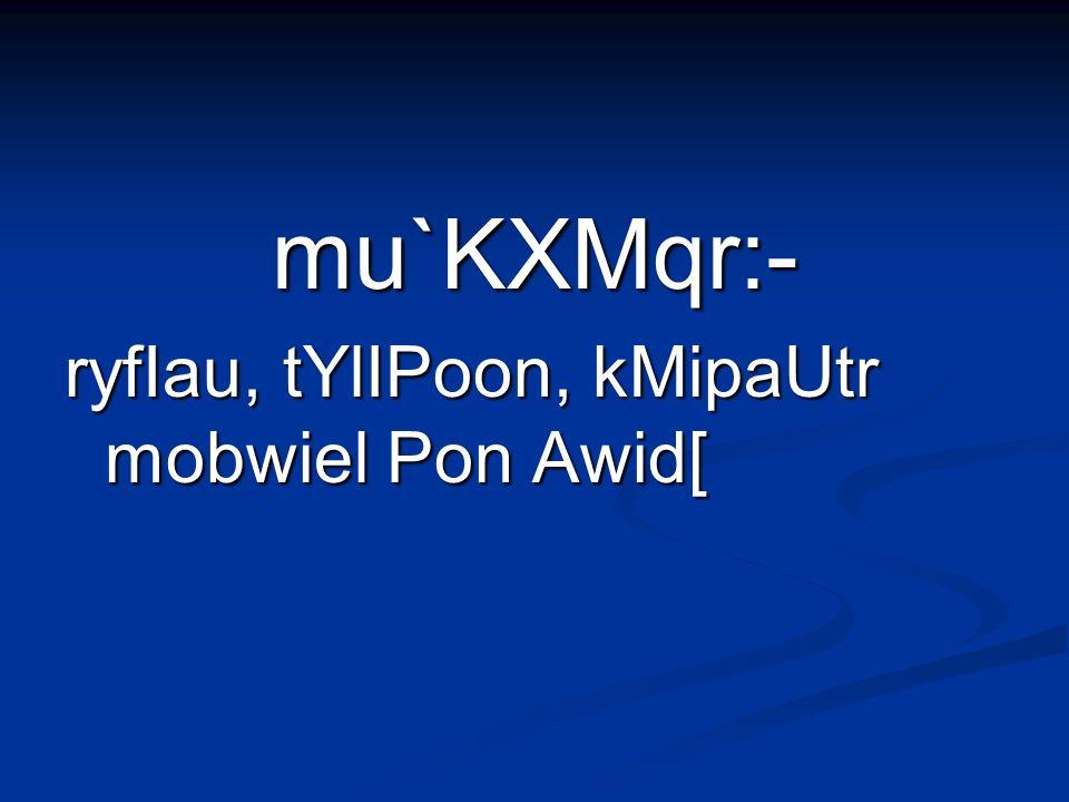 mu`KXMqr:- ryfIau, tYlIPoon, kMipaUtr mobwiel Pon Awid[