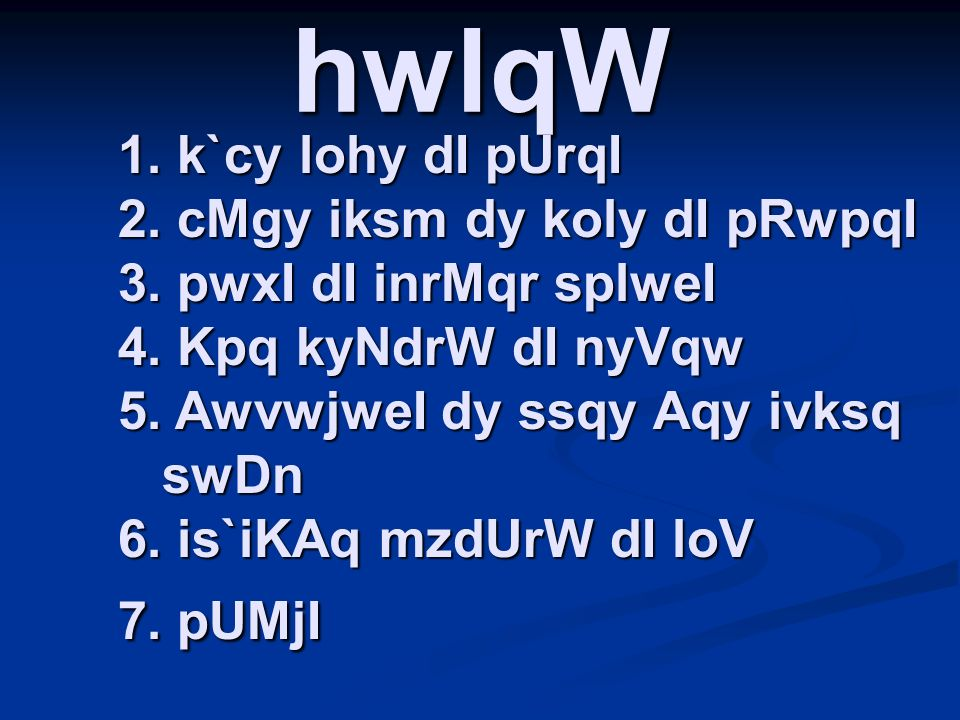 hwlqW 1. k`cy lohy dI pUrqI 2. cMgy iksm dy koly dI pRwpqI 3.