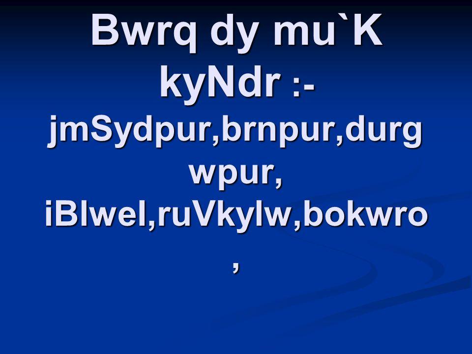 Bwrq dy mu`K kyNdr :- jmSydpur,brnpur,durg wpur, iBlweI,ruVkylw,bokwro,