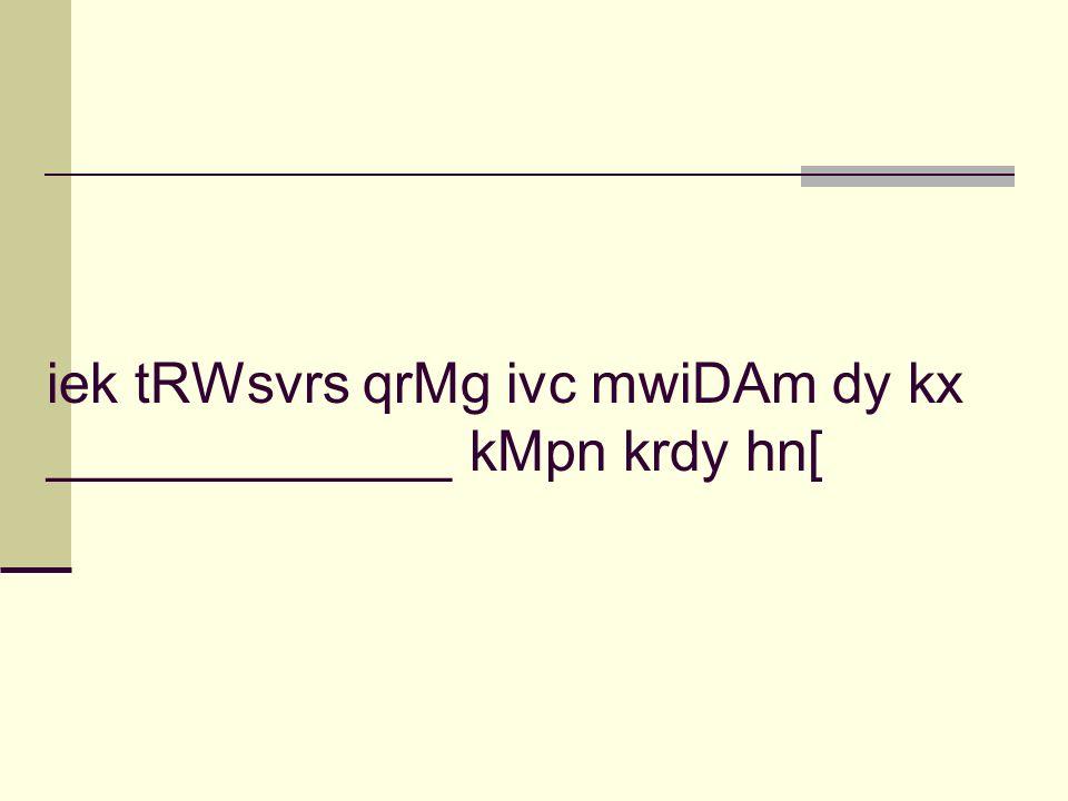 iek tRWsvrs qrMg ivc mwiDAm dy kx _____________ kMpn krdy hn[