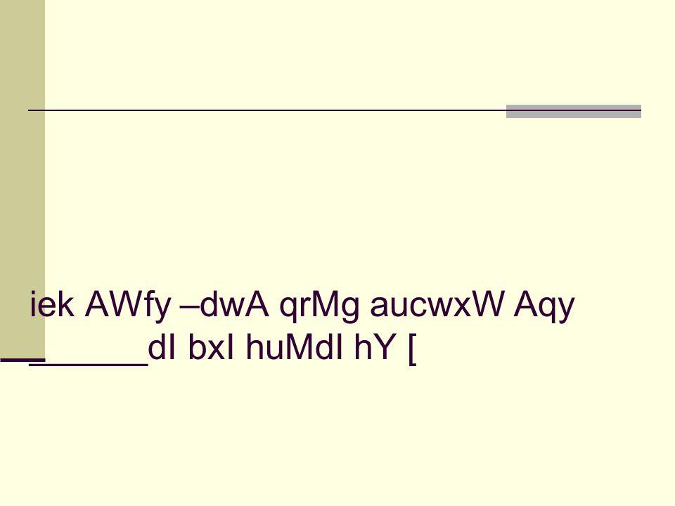 iek AWfy –dwA qrMg aucwxW Aqy ______dI bxI huMdI hY [