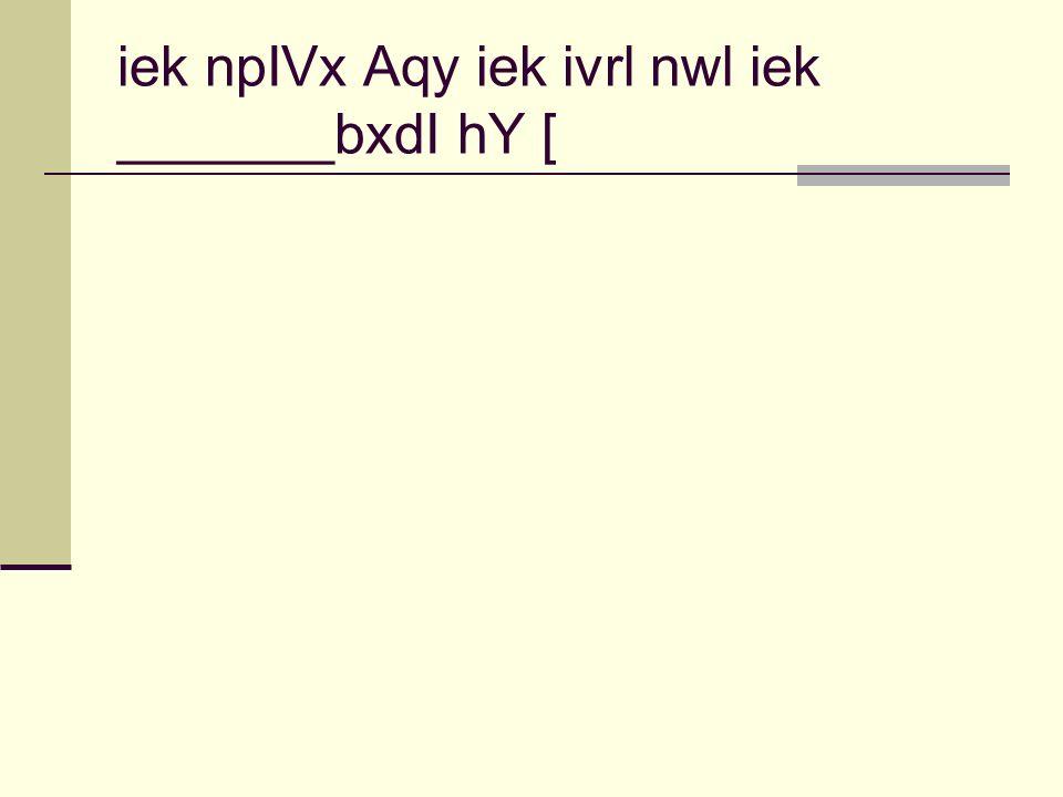 iek npIVx Aqy iek ivrl nwl iek _______bxdI hY [